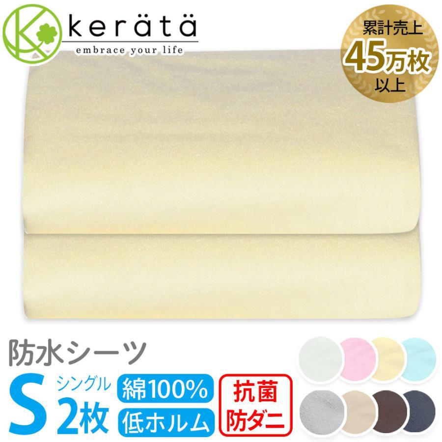 (ケラッタ) 防水シーツ おねしょシーツ シングル 2枚セット 100×200cm 綿100% おしっこ対策  介護 ペット 低ホルム【送料無料】|kerata