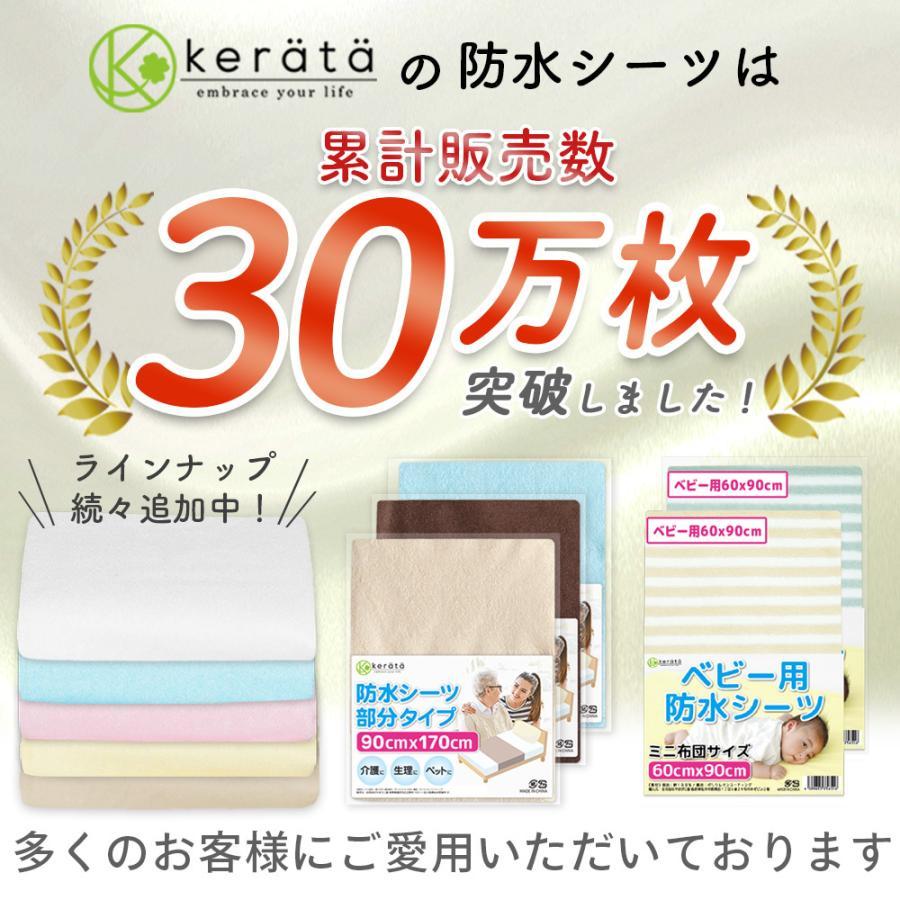 (ケラッタ) 防水シーツ おねしょシーツ シングル 2枚セット 100×200cm 綿100% おしっこ対策  介護 ペット 低ホルム【送料無料】|kerata|02