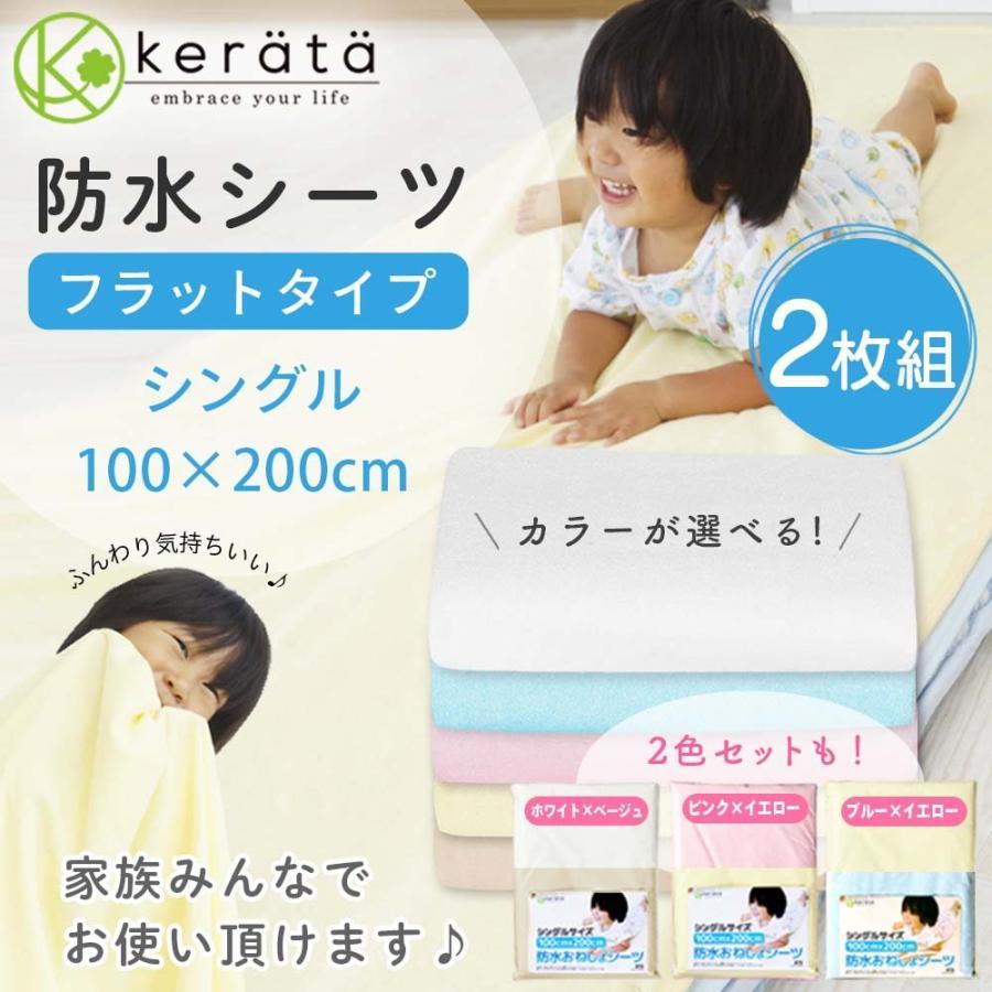 (ケラッタ) 防水シーツ おねしょシーツ シングル 2枚セット 100×200cm 綿100% おしっこ対策  介護 ペット 低ホルム【送料無料】|kerata|03
