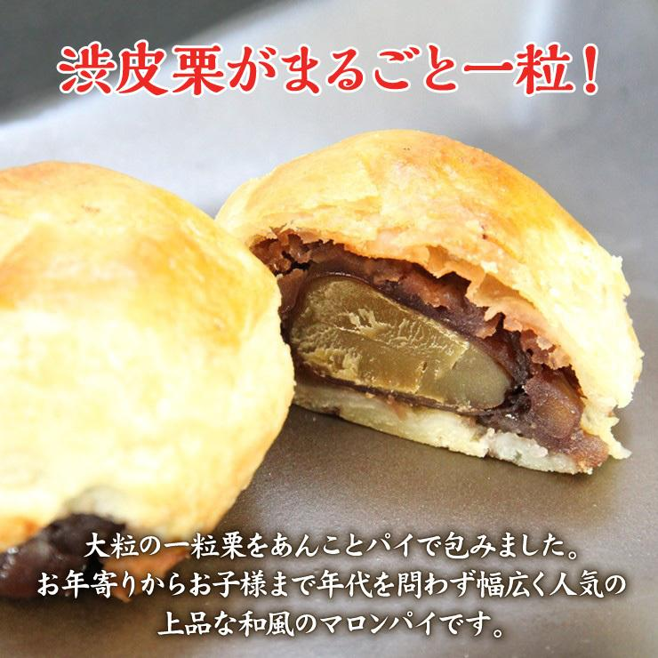 安波栗10個入り 和菓子 マロンパイ 栗 気仙沼 お菓子 個包装 ギフト(紅梅) kesennu-market 02