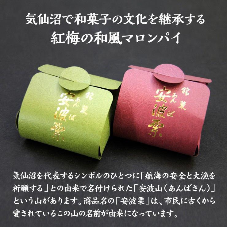 安波栗10個入り 和菓子 マロンパイ 栗 気仙沼 お菓子 個包装 ギフト(紅梅) kesennu-market 05