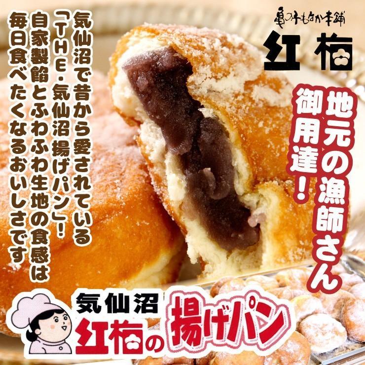 紅梅の揚げパン 5個箱入 パン  おとりよせ 人気 ご当地 気仙沼 ギフト 懐かし ソウルフード(紅梅) kesennu-market