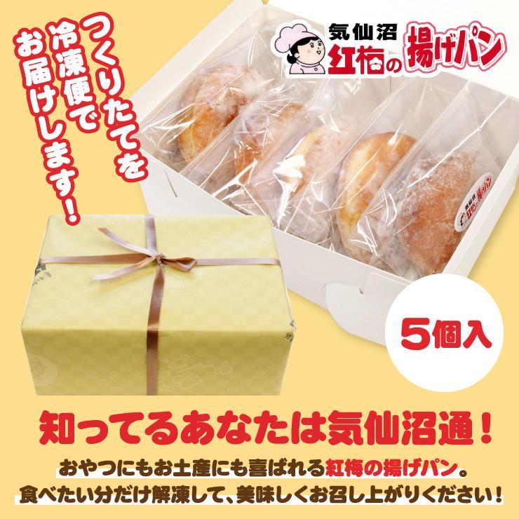 紅梅の揚げパン 5個箱入 パン  おとりよせ 人気 ご当地 気仙沼 ギフト 懐かし ソウルフード(紅梅) kesennu-market 09