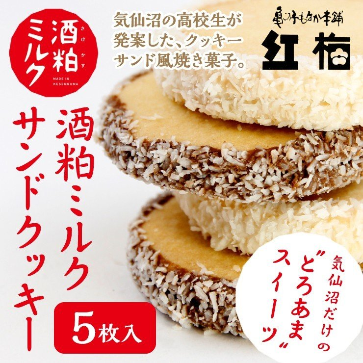 酒粕ミルクサンドクッキー 5枚箱入スイーツ クッキー  酒粕 酒粕ミルクジャム ギフト 気仙沼 向洋高校(紅梅)|kesennu-market