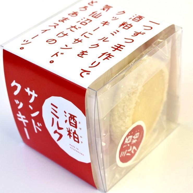 酒粕ミルクサンドクッキー 5枚箱入スイーツ クッキー  酒粕 酒粕ミルクジャム ギフト 気仙沼 向洋高校(紅梅)|kesennu-market|05