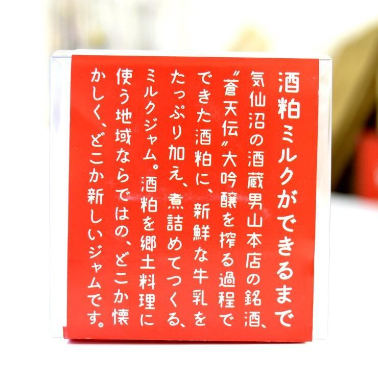酒粕ミルクサンドクッキー 5枚箱入スイーツ クッキー  酒粕 酒粕ミルクジャム ギフト 気仙沼 向洋高校(紅梅)|kesennu-market|06