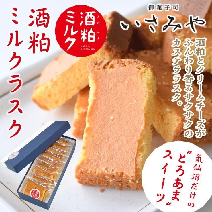 酒粕ミルクラスク10個入り スイーツ 洋菓子  酒粕 カステラ ラスク ギフト(御菓子司いさみや)|kesennu-market