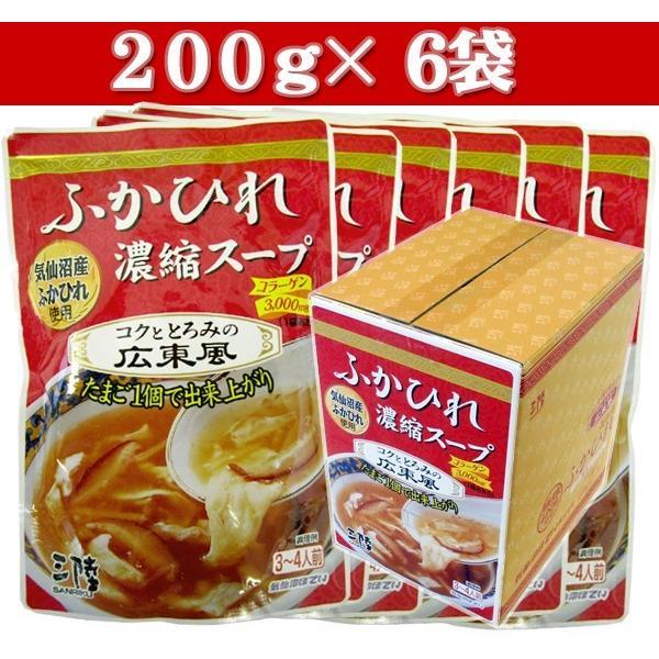 ふかひれ スープ 濃縮 広東風 (3〜4人前×6袋) ほてい 気仙沼 サメ コラーゲン ギフト レシピ 作り方 kesennuma-san 03