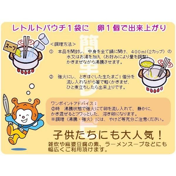 ふかひれ スープ 濃縮 広東風 (3〜4人前×6袋) ほてい 気仙沼 サメ コラーゲン ギフト レシピ 作り方 kesennuma-san 04