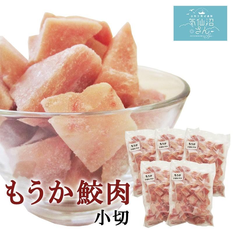もうか鮫肉 小切 【村田漁業】 (5kg) 気仙沼 さめ サメ レシピ 食べ方|kesennuma-san