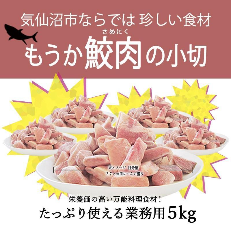 もうか鮫肉 小切 【村田漁業】 (5kg) 気仙沼 さめ サメ レシピ 食べ方|kesennuma-san|02