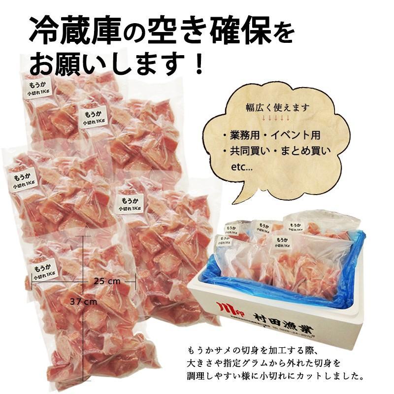 もうか鮫肉 小切 【村田漁業】 (5kg) 気仙沼 さめ サメ レシピ 食べ方|kesennuma-san|03