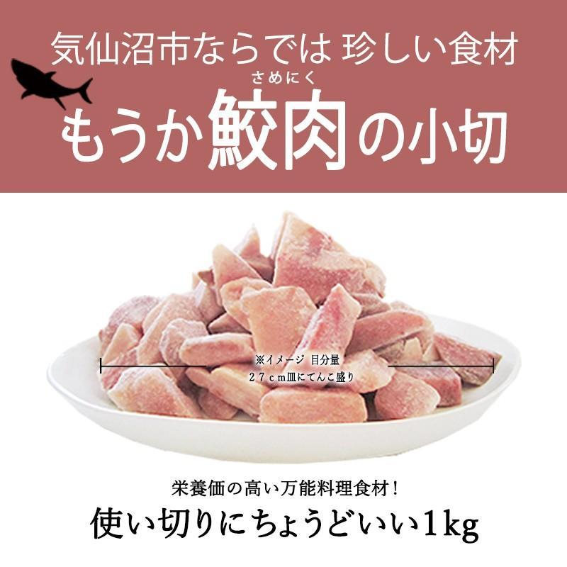 もうか鮫肉 小切 【村田漁業】 (1kg) 気仙沼 さめ サメ レシピ 食べ方|kesennuma-san|02