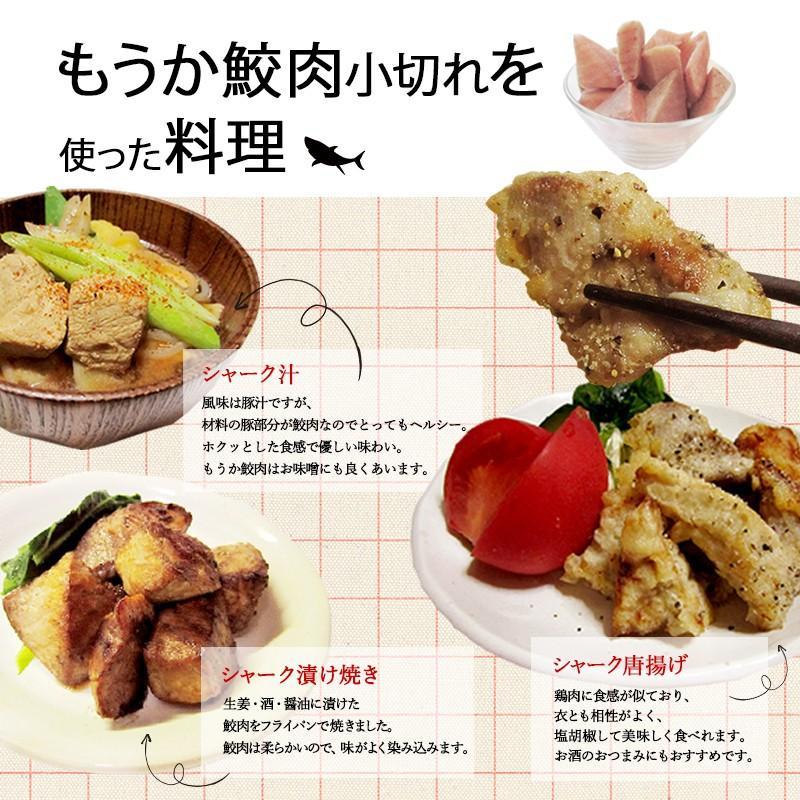 もうか鮫肉 小切 【村田漁業】 (1kg) 気仙沼 さめ サメ レシピ 食べ方|kesennuma-san|04