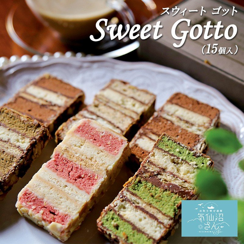 お取り寄せ スイーツ 母の日 ギフト Sweet Gotto 15個 送料無料 パルポー スウィートゴット スイートゴット お菓子 プレゼント 手土産 内祝い 贈り物 父の日|kesennuma-san