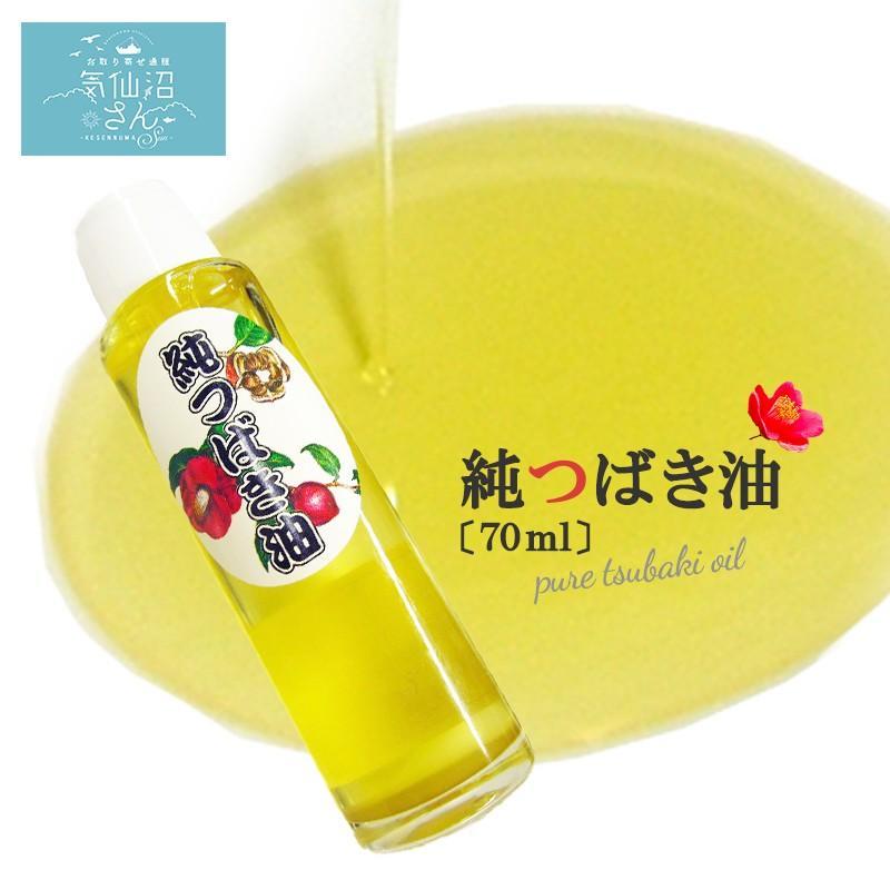 純つばき油 【椿屋】 (70ml) 気仙沼大島 椿油 美容 コスメ ヘアケア 母の日|kesennuma-san