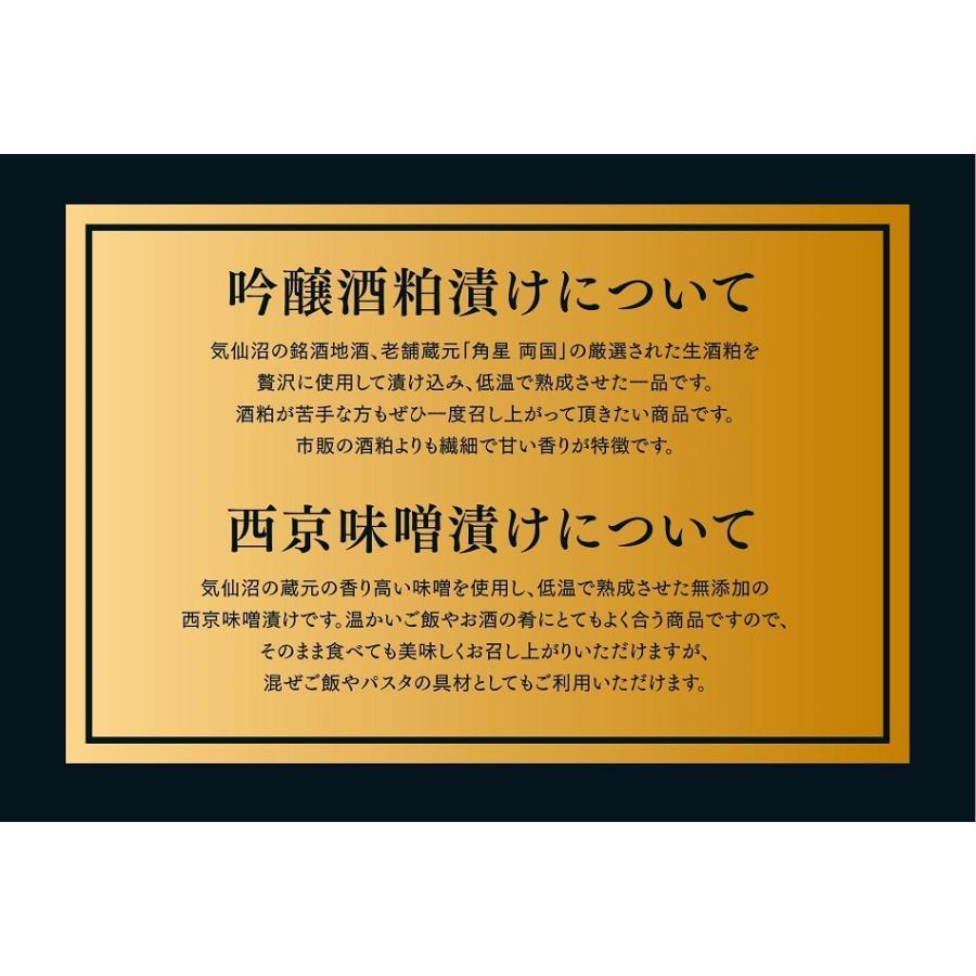 たこ 紅白つつみ (400g(100g×4パック)) カネモト畠山 気仙沼 蛸 タコ 吟醸酒粕漬 西京味噌漬 kesennuma-san 05