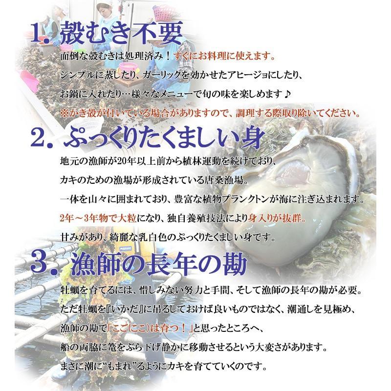 加熱食用 唐桑産もまれ牡蠣 (むき牡蠣) (400g) 唐桑漁協 むき牡蠣 旬 料理 食べ方説明書付き 宮城 気仙沼 東北 kesennuma-san 04