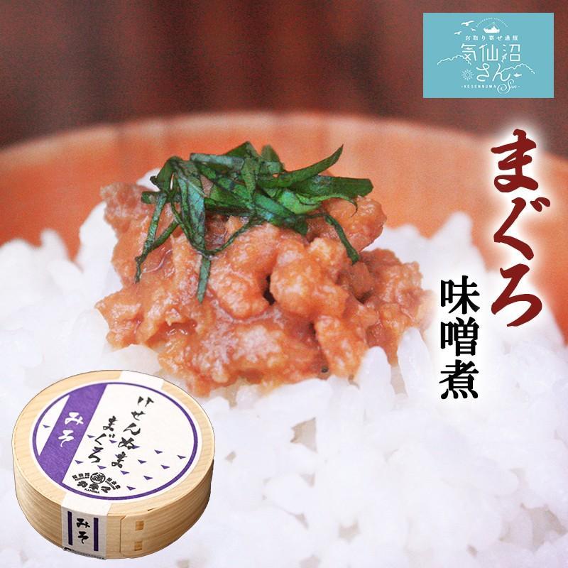 気仙沼 まぐろ味噌 (80g) カネマ 気仙沼 マグロ お惣菜 おにぎりの具 ごはんのおとも kesennuma-san