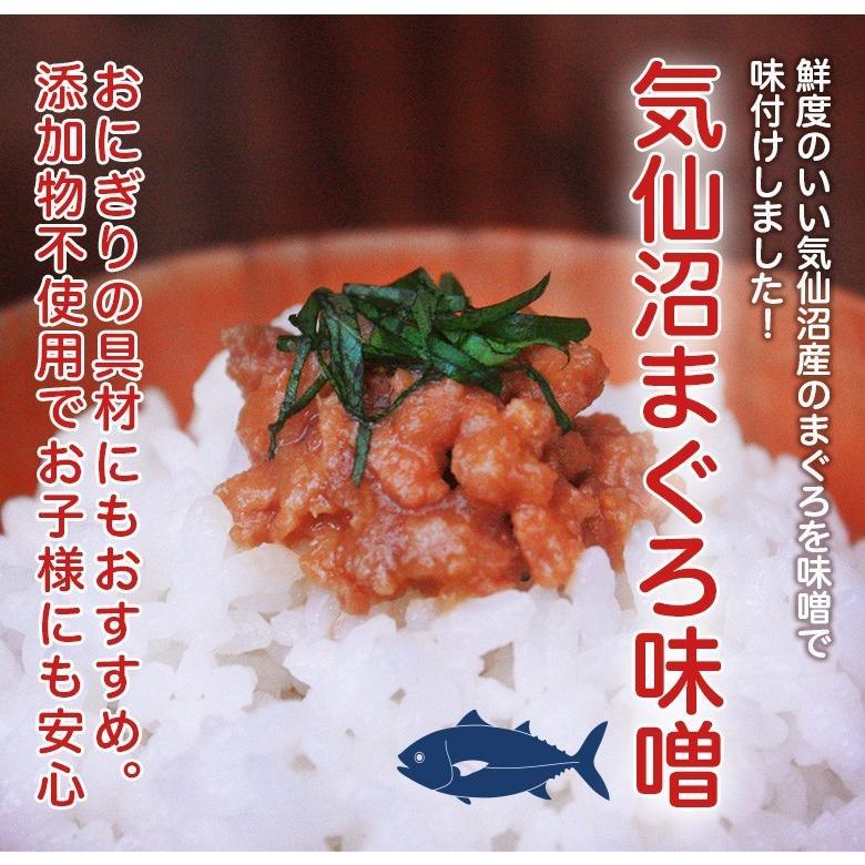 気仙沼 まぐろ味噌 (80g) カネマ 気仙沼 マグロ お惣菜 おにぎりの具 ごはんのおとも kesennuma-san 02