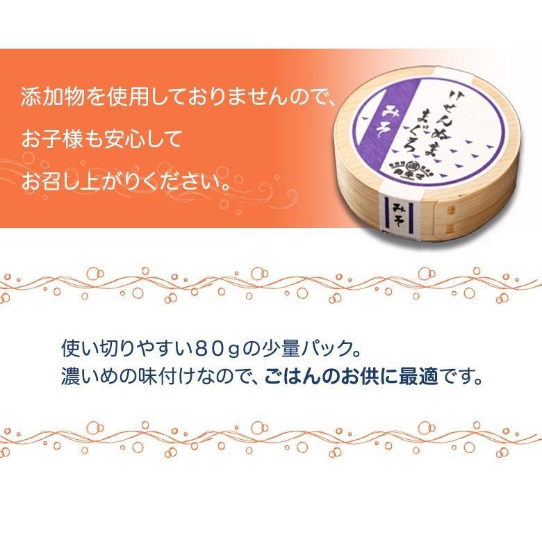 気仙沼 まぐろ味噌 (80g) カネマ 気仙沼 マグロ お惣菜 おにぎりの具 ごはんのおとも kesennuma-san 03