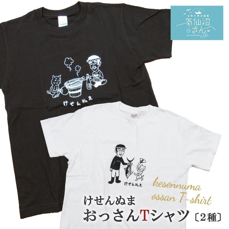 Tシャツ 『けせんぬま おっさんTシャツ』 送料無料 (※ポスト投函) ブルースカイ・マーケット 気仙沼 カジュアル ファッション おっさん ゆるT|kesennuma-san