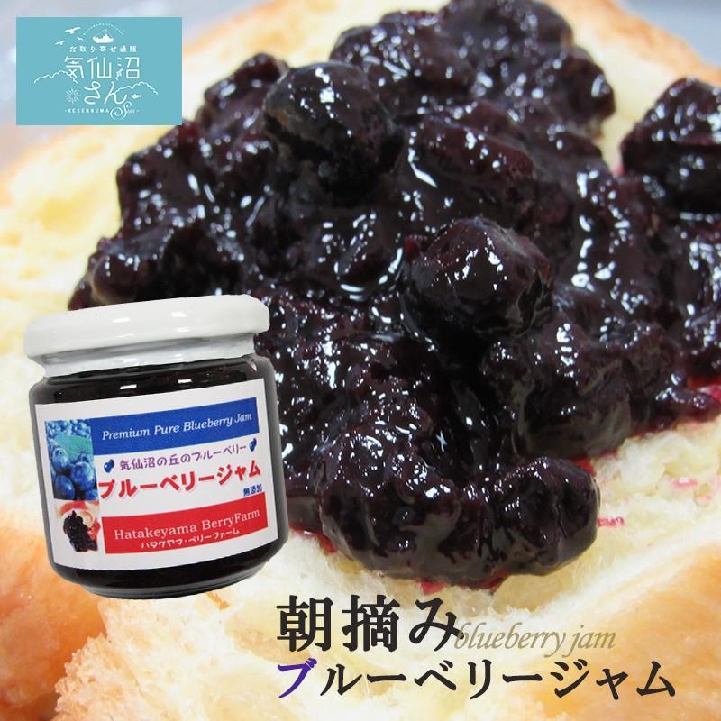 朝摘みブルーベリージャム (200g) ハタケヤマベリーファーム ジャム 無農薬 無添加 手摘みブルーベリー|kesennuma-san