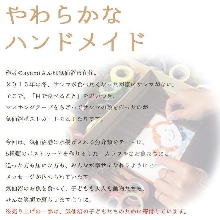 気仙沼ポストカード 送料無料 (5種1セット ※ポスト投函) ao 気仙沼 魚 マスキングテープ ちぎり絵 ポストカード ギフト メッセージ kesennuma-san 03