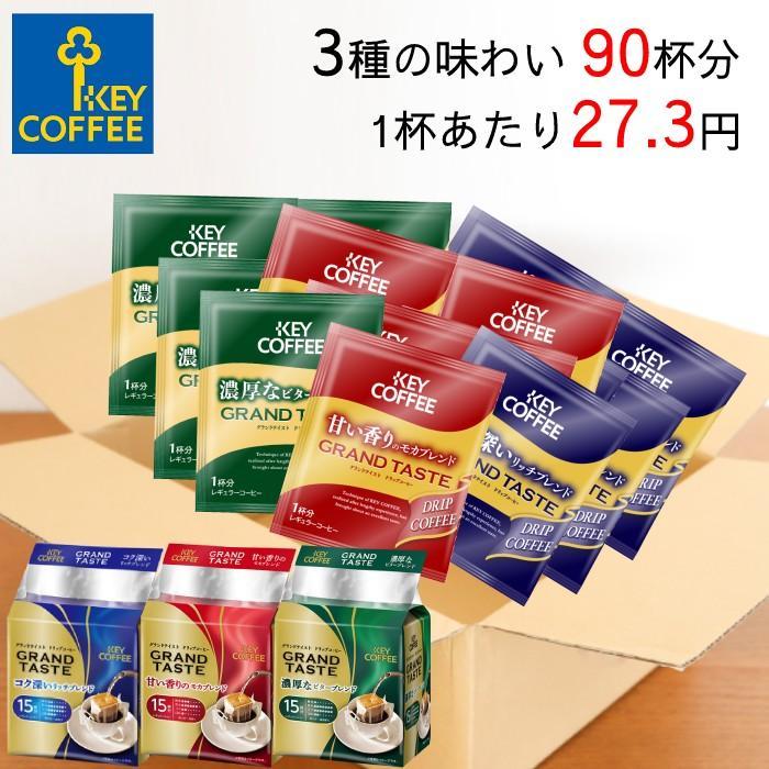 福袋 ドリップコーヒー 送料無料 3種 162杯分 コーヒー 珈琲 セット お徳用 詰合せ オススメ キーコーヒー keycoffee|keycoffeecom