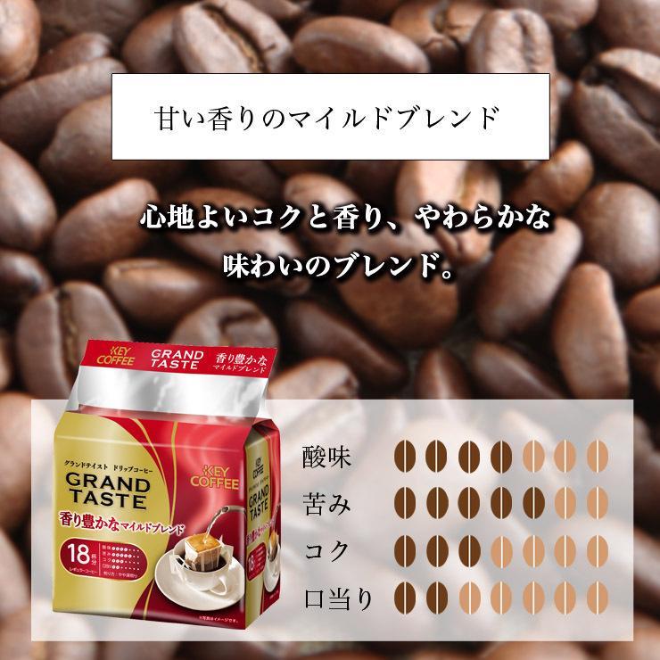 福袋 ドリップコーヒー 送料無料 3種 162杯分 コーヒー 珈琲 セット お徳用 詰合せ オススメ キーコーヒー keycoffee|keycoffeecom|03
