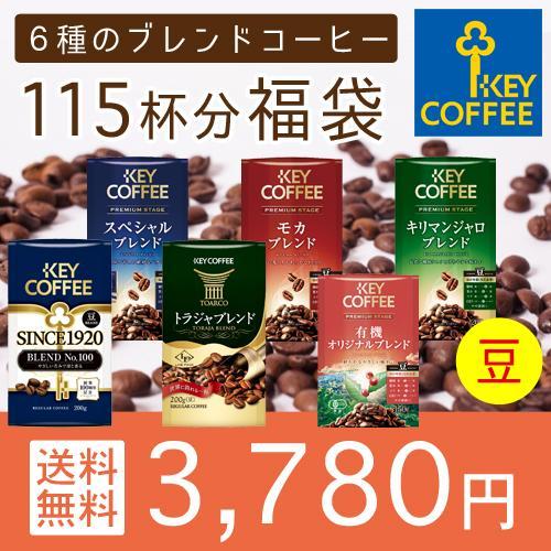 福袋 コーヒー豆 ブレンドコーヒー 送料無料 6種 118杯分 飲み比べ コーヒー 珈琲 セット お徳用 詰合せ オススメ キーコーヒー keycoffee