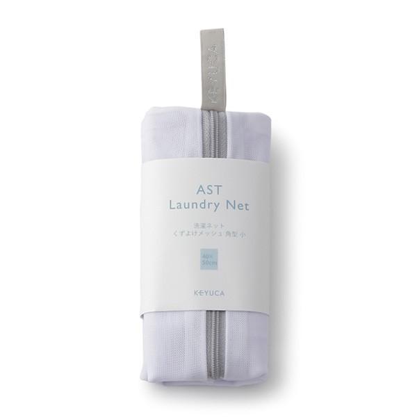 洗濯ネット ランドリーネット AST くずよけメッシュ角型 ケユカ 流行のアイテム 買取 小 KEYUCA グッドプライス