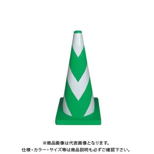 (直送品)安全興業 Wコーン 緑白 反射シール付 (10入) KEY-794BW