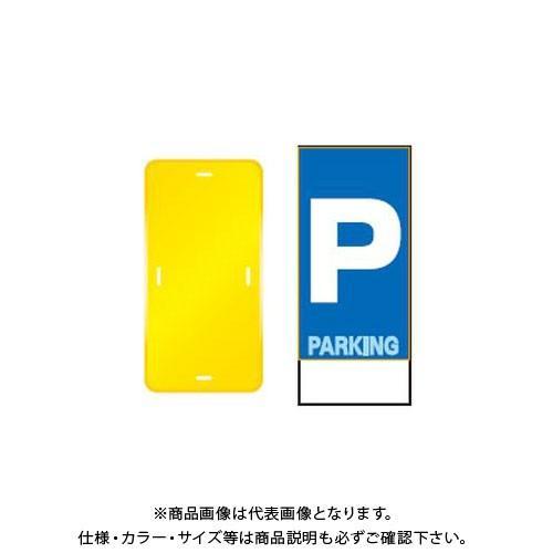 (直送品)安全興業 コーントップサイン 「(P)」 縦型 黄色 ハカマ付 (20入) CTS-5