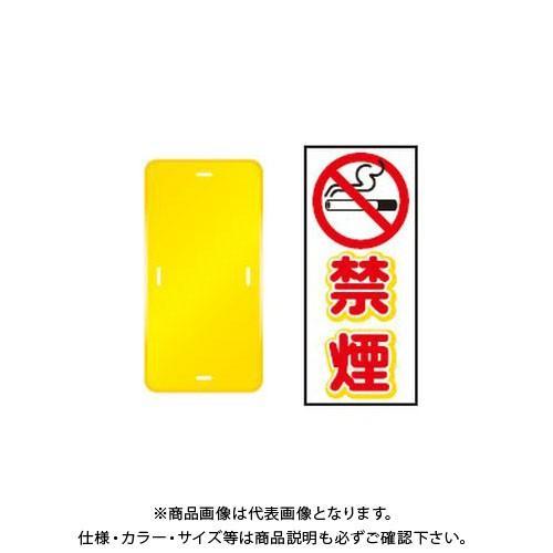(直送品)安全興業 コーントップサイン 「禁煙」 縦型 黄色 ハカマ付 (20入) CTS-6