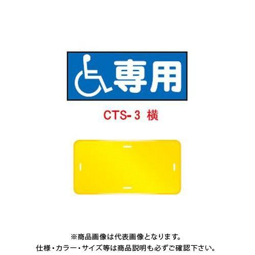 (直送品)安全興業 コーントップサイン 「(障害者マーク)専用」 横型 黄色 ハカマ付 (20入) CTS-3