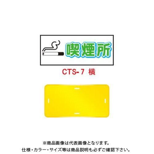 (直送品)安全興業 コーントップサイン 「喫煙所」 横型 黄色 ハカマ付 (20入) CTS-7