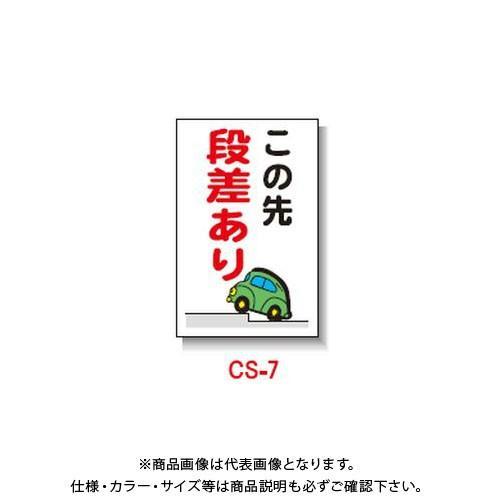 (直送品)安全興業 コーン看板 「この先段差あり」 片面 反射 (5入) CS-7