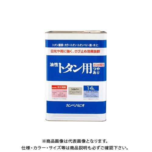 カンペハピオ 油性トタン用 シルバー 14L 00147645251140