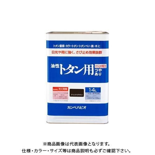 カンペハピオ 油性トタン用 アリゾナブラウン 14L 00147645341140