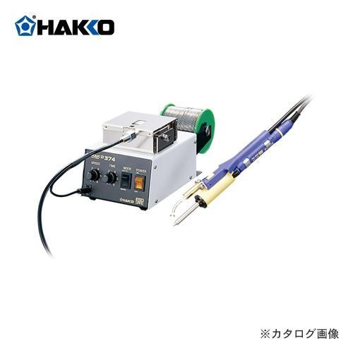 (納期約3週間)白光 HAKKO はんだ供給装置 はんだボール装置タイプ(φ1.6mm用) 374-5