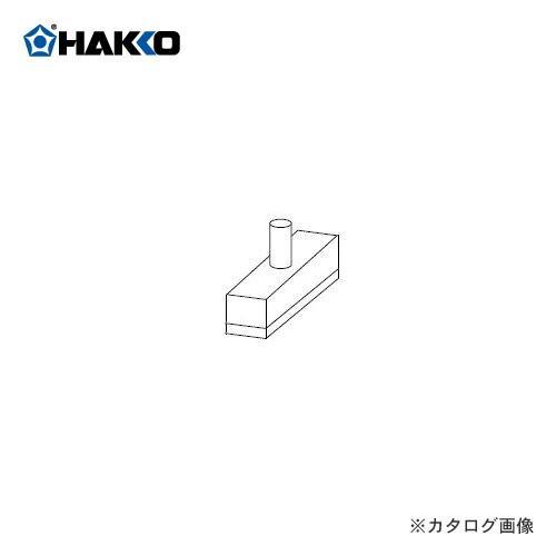 (納期約3週間)白光 HAKKO 485用フード(コネクタ50P用アクリル) 485-33