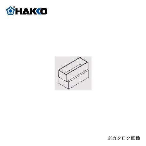 (納期約3週間)白光 HAKKO 485用ノズル(42P用) 485-N-04