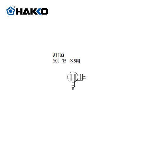 (納期約3週間)白光 HAKKO FR-801、FR-802、FR-903B用 ノズル A1183