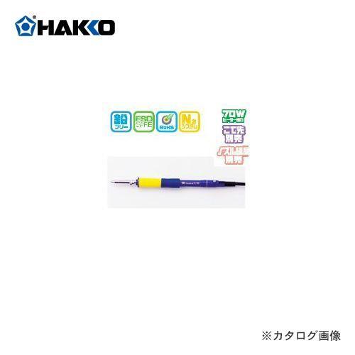 (納期約3週間)白光 HAKKO N2システム N2はんだこて FM2026-05