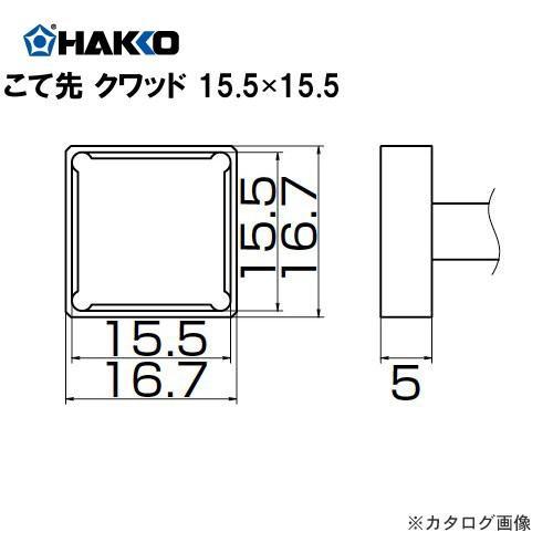 (納期約3週間)白光 HAKKO FX950/951/952、FM203用こて先(SMDタイプ) クワッド T12-1207