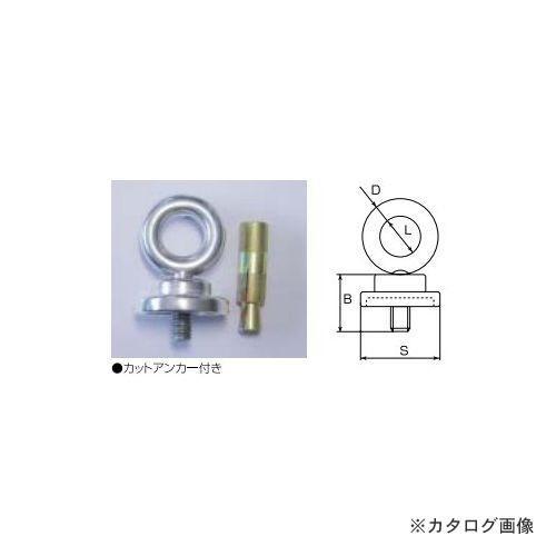 ひめじや HIMEJIYA つばなしアイボルト(化粧板付)【10入】 RNSIB-16