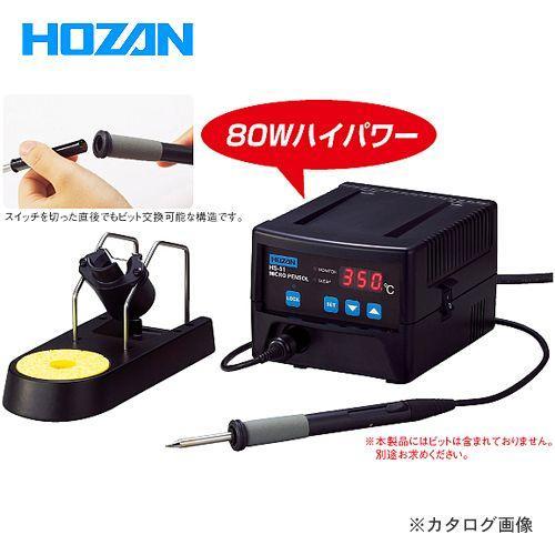 ホーザン HOZAN 温調式ハンダゴテ HS-51-220
