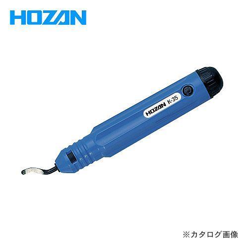 ホーザン HOZAN バリ取りナイフ K-35 新作送料無料 ◆在庫限り◆
