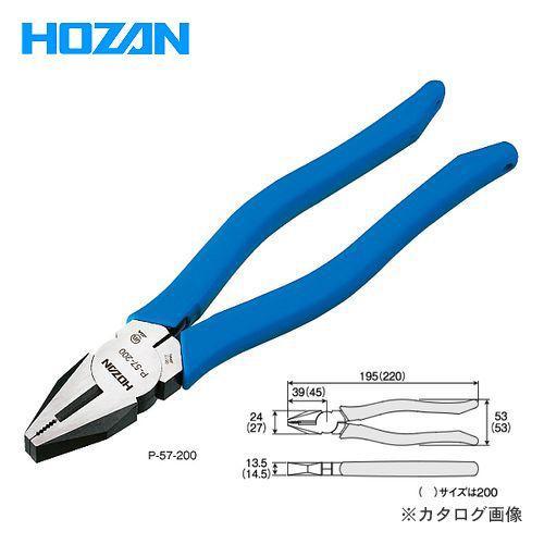 ホーザン 新作販売 HOZAN 全品送料無料 P-57-200 ペンチ